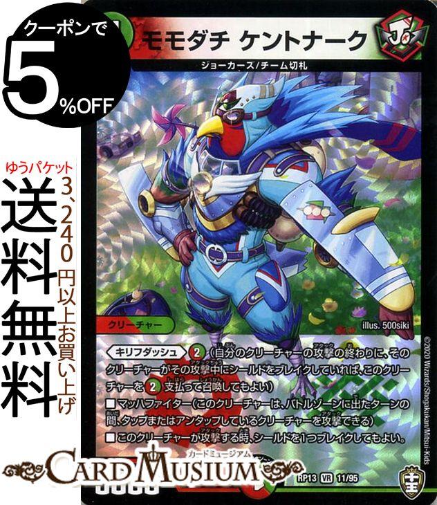 トレーディングカード・テレカ, トレーディングカードゲーム  x !!! DMRP13 1DuelMasters