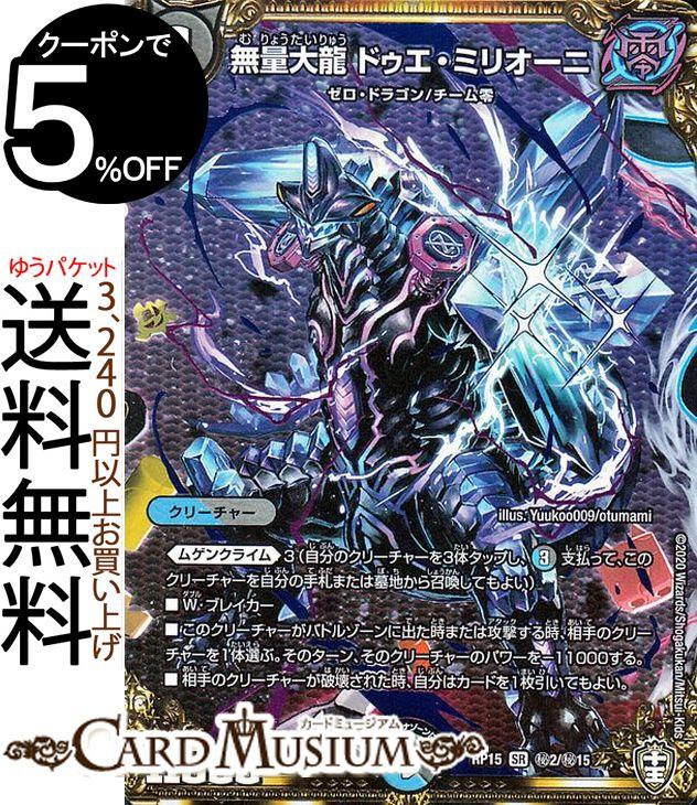 トレーディングカード・テレカ, トレーディングカードゲーム  !!! DMRP15 DuelMasters