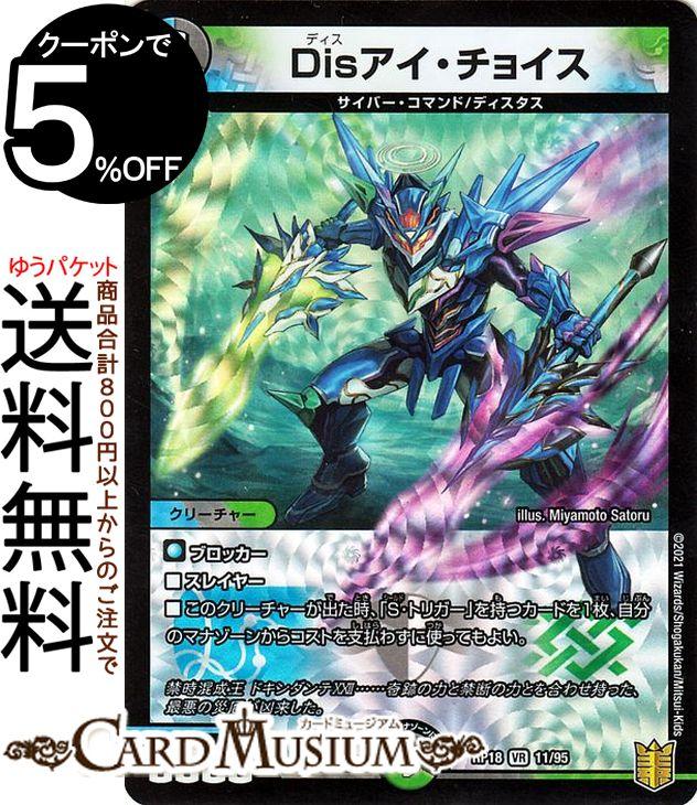 トレーディングカード・テレカ, トレーディングカードゲーム  Dis() DMRP18 DuelMasters
