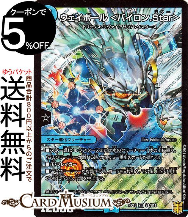トレーディングカード・テレカ, トレーディングカードゲーム  .Star() DMRP18 DuelMasters