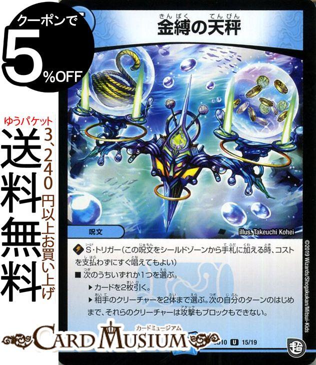 トレーディングカード・テレカ, トレーディングカードゲーム  () GR DMSD10 DuelMasters