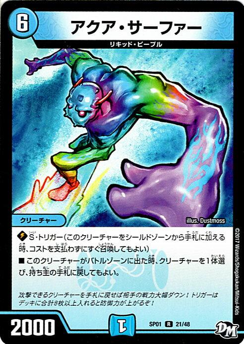 トレーディングカード・テレカ, トレーディングカードゲーム  DMSP01 ! ! ! BOX DuelMasters