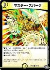 デュエルマスターズ カード マスター・スパーク DMSP01 ステキ ! カンペキ ! ! ジョー デッキー BOX DuelMasters   デュエル マスターズ デュエマ 光文明 呪文