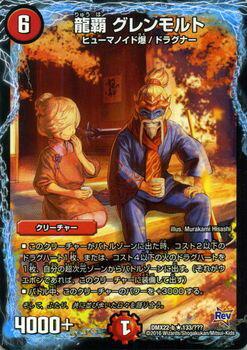デュエルマスターズカード龍覇グレンモルト(描き下ろし)DMX22革命超ブラック・ボックス・パックレアDuelMasters|デュ
