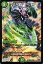 デュエルマスターズ カード 正々堂々 ホルモン DMX25 ファイナル...