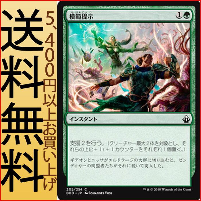 MTG マジック:ザ・ギャザリング 模範提示 コモン バトルボンド BBD MAGIC The Gathering | ギャザ MTG マジック・ザ・ギャザリング 日本語版 インスタント 緑
