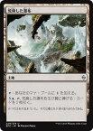 マジック:ザ・ギャザリング 荒廃した瀑布 戦乱のゼンディカー BFZ | ギャザ MTG マジック・ザ・ギャザリング 日本語版 土地 戦乱のゼンディカー・ブロック