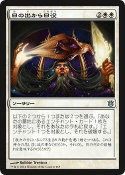 マジック:ザ・ギャザリング 日の出から日没 神々の軍勢 BOG   ギャザ MTG マジック・ザ・ギャザリング 日本語版 ソーサリー 白 テーロス・ブロック
