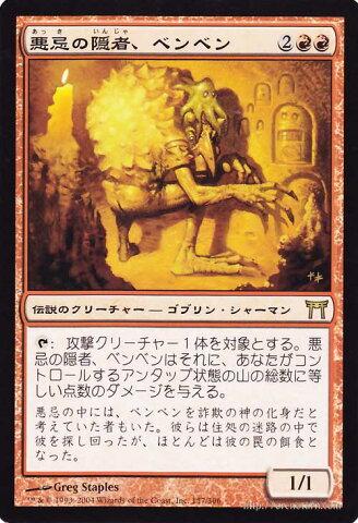マジック:ザ・ギャザリング 悪忌の隠者、ベンベン R レア 神河物語 CHK   ギャザ MTG マジック・ザ・ギャザリング 日本語版 神河ブロック