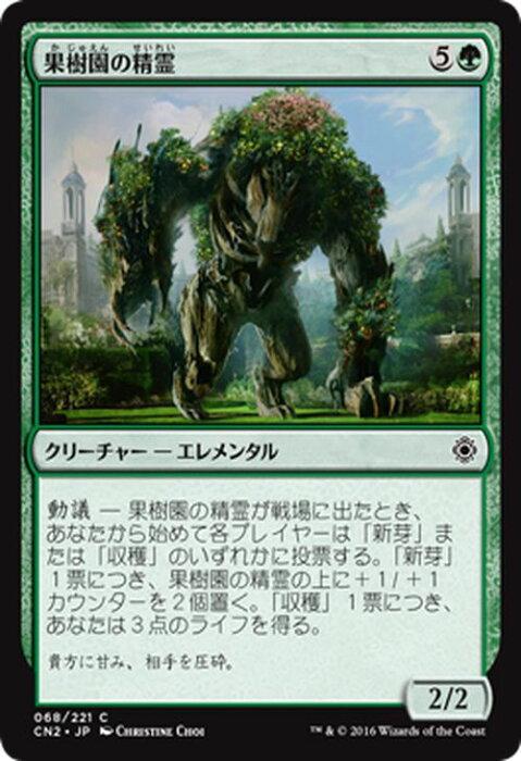 マジック:ザ・ギャザリング 果樹園の精霊 コンスピラシー 王位争奪 CN2 | ギャザ MTG マジック・ザ・ギャザリング 日本語版