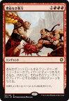 マジック:ザ・ギャザリング 理由なき暴力 R レア コンスピラシー 王位争奪 CN2 | ギャザ MTG マジック・ザ・ギャザリング 日本語版
