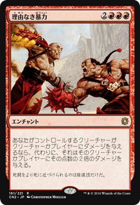 マジック:ザ・ギャザリング 理由なき暴力 R レア コンスピラシー 王位争奪 CN2   ギャザ MTG マジック・ザ・ギャザリング 日本語版