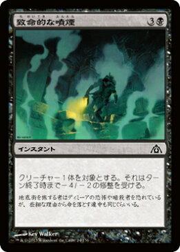 マジック:ザ・ギャザリング 致命的な噴煙 フォイル Foil ドラゴンの迷路 DGM | ギャザ MTG マジック・ザ・ギャザリング 日本語版 インスタント 黒 ラヴニカへの回帰ブロック