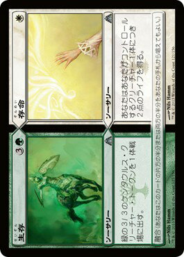 マジック:ザ・ギャザリング 生存 ドラゴンの迷路 DGM | ギャザ MTG マジック・ザ・ギャザリング 日本語版 ソーサリー 白 ラヴニカへの回帰ブロック