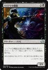 マジック:ザ・ギャザリング リリアナの精鋭 異界月 EMN   ギャザ MTG マジック・ザ・ギャザリング 日本語版 クリーチャー 黒 イニストラードを覆う影ブロック