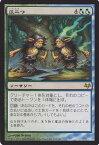 マジック:ザ・ギャザリング(MTG) 瓜二つ/Spitting Image(R) / イーブンタイド / EVE / Magic: The Gathering