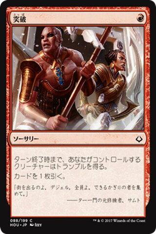 マジック:ザ・ギャザリング 突破 破滅の刻 HOU | ギャザ MTG マジック・ザ・ギャザリング 日本語版 ソーサリー 赤 アモンケット・ブロック