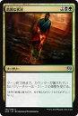 カードミュージアム 楽天市場店で買える「マジック:ザ・ギャザリング 危険な状況 カラデシュ KLD | ギャザ MTG マジック・ザ・ギャザリング 日本語版 ソーサリー 緑 カラデシュ・ブロック」の画像です。価格は50円になります。