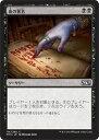 カードミュージアム 楽天市場店で買える「マジック:ザ・ギャザリング 血の署名 基本セット 2015 M15   ギャザ MTG マジック・ザ・ギャザリング 日本語版 ソーサリー 黒」の画像です。価格は40円になります。