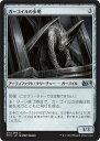 カードミュージアム 楽天市場店で買える「マジック:ザ・ギャザリング ガーゴイルの歩哨 基本セット 2015 M15 | ギャザ MTG マジック・ザ・ギャザリング 日本語版 アーティファクト」の画像です。価格は30円になります。