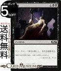 MTG マジック:ザ・ギャザリング 殺害 コモン 基本セット2020 M20 マジックザギャザリング | ギャザ MTG マジック・ザ・ギャザリング 日本語版 インスタント 黒