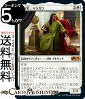 MTG マジック:ザ・ギャザリング 外交官、マンガラ 神話レア 基本セット2021 M21 ギャザ日本語版 伝説のクリーチャー 白