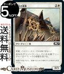 MTG マジック:ザ・ギャザリング 護法の要塞 コモン 基本セット2021 M21 ギャザ日本語版 クリーチャー 白