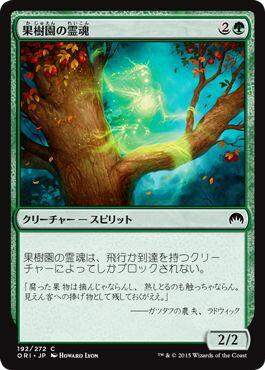 マジック:ザ・ギャザリング 果樹園の霊魂 マジック・オリジン ORI | ギャザ MTG マジック・ザ・ギャザリング 日本語版 クリーチャー 緑 基本セット