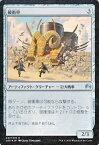 マジック:ザ・ギャザリング(MTG)/ 破衝車《FOIL》 / マジック・オリジン[ORI] / Magic: The Gathering/日本語版