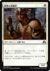マジック:ザ・ギャザリング 厳格な巡邏官 イニストラードを覆う影 SOI   ギャザ MTG マジック・ザ・ギャザリング 日本語版 クリーチャー 白 イニストラードを覆う影ブロック