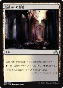 マジック:ザ・ギャザリング 放棄された聖域 イニストラードを覆う影 SOI | ギャザ MTG マジック・ザ・ギャザリング 日本語版 土地 イニストラードを覆う影ブロック