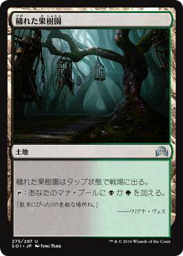マジック:ザ・ギャザリング 穢れた果樹園 イニストラードを覆う影 SOI | ギャザ MTG マジック・ザ・ギャザリング 日本語版 土地 イニストラードを覆う影ブロック