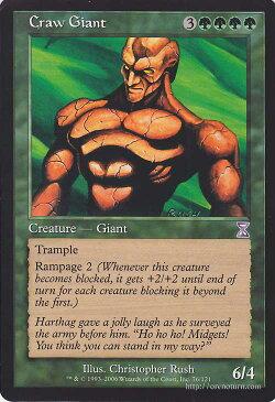 マジック:ザ・ギャザリング 大喰らいの巨人 R レア 時のらせん タイムシフト TSB | ギャザ MTG マジック・ザ・ギャザリング 英語版 時のらせんブロック