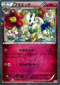 ポケモンカードゲーム XY フラエッテ / ポケキュンコレクション / CP3 / Pokemon | ポケモン カード ポケモンカード ポケカ ポケットモンスター XY コンセプト パック ポケキュン コレクション