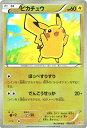 ポケモンカード EX ピカチュウ ( キラ仕様 ) / プレミアムチャンピオンパック 「 EX×M×BREAK 」 / CP4 / Pokemon | ポケモン カード ポケモンカード ポケカ ポケットモンスター キラ XY プレミアム チャンピオン パック