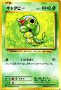 キャタピー ( C ) / ポケットモンスターカードゲーム 20th Anniversary / CP6【ポケモンカードゲーム】   ポケモン カード ポケモンカード ポケカ ポケットモンスター XY アニバーサリ