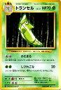 トランセル ( C ) / ポケットモンスターカードゲーム 20th Anniversary / CP6【ポケモンカードゲーム】 | ポケモン カード ポケモンカード ポケカ ポケットモンスター XY アニバーサリ