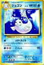 ジュゴン ( U ) / ポケットモンスターカードゲーム 20th Anniversary / CP6【ポケモンカードゲーム】 | ポケモン カード ポケモンカード ポケカ ポケットモンスター XY アニバーサリ