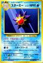 スターミー(U)/ ポケットモンスターカードゲーム 20th Anniversary / CP6【ポケモンカードゲーム】