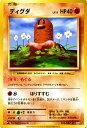 ディグダ ( C ) / ポケットモンスターカードゲーム 20th Anniversary / CP6【ポケモンカードゲーム】 | ポケモン カード ポケモンカード ポケカ ポケットモンスター XY アニバーサリ