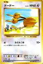 ドードー ( C ) / ポケットモンスターカードゲーム 20th Anniversary / CP6【ポケモンカードゲーム】 | ポケモン カード ポケモンカード ポケカ ポケットモンスター XY アニバーサリ