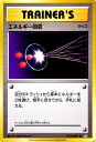 エネルギー回収 ( U ) / ポケットモンスターカードゲーム 20th Anniversary / CP6【ポケモンカードゲーム】 | ポケモン カード ポケモンカード ポケカ ポケットモンスター エネルギー 回収【U】 XY アニバーサリ