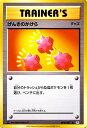 げんきのかけら ( U ) / ポケットモンスターカードゲーム 20th Anniversary / CP6【ポケモンカードゲーム】 | ポケモン カード ポケモンカード ポケカ ポケットモンスター XY アニバーサリ