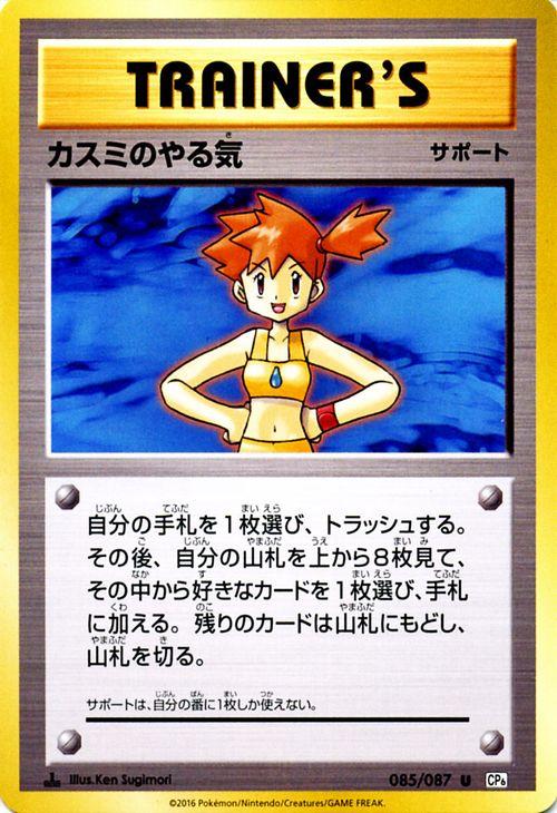 トレーディングカード・テレカ, トレーディングカードゲーム  U ) 20th Anniversary CP6 XY