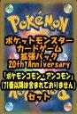 拡張パック ポケットモンスターカードゲーム 20th Anniversary ポケモンコモン・アンコモン42種×1枚セット   ポケモン カード ポケモンカード ポケカ ポケットモンスター XY アニバーサリ