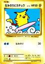 なみのりピカチュウ / ポケットモンスターカードゲーム 20th Anniversary 「 ヤドランEX + なみのりピカチュウ 」 / XY-P ( ポケモンカードゲーム ) Pokemon | ポケモン カード ポケモンカード ポケカ ポケットモンスター XY プロモ