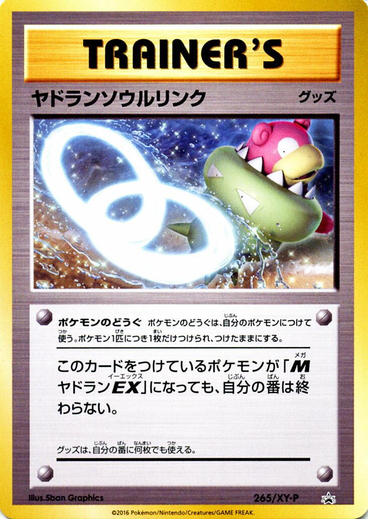 トレーディングカード・テレカ, トレーディングカードゲーム  20th Anniversary EX XY-P ) Pokemon XY