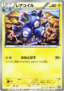 トレーディングカード・テレカ, トレーディングカードゲーム  EX BKB 005 Pokemon BW EX