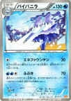 ポケモンカードゲーム バイバニラ ホワイトキュレムEX BKW 007 Pokemon