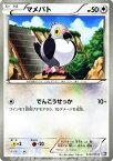 ポケモンカードゲーム マメパト 第1弾 「 ブラックコレクション 」 BW1 B41 C Pokemon   ポケモン カード ポケモンカード ポケカ ポケットモンスター BW 拡張パック 拡張 パック ブラック コレクション
